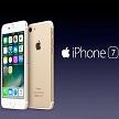iPhone 7 – дань традициям со взглядом в будущее